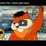 Раз-горох, два-горох, мультфильм 1981 год, смотреть детские мультфильмы, мультики для ребят онлайн бесплатно советские ссср в хорошем качестве лучшие, много мультфильмов для детей и родителей, малышей и взрослых, анимация мультипликация детство ребёнок сейчас, красивые картинки кадры, рисованные и кукольные отечественного русского российского производства