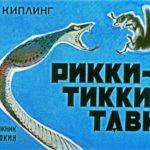 Рикки-Тикки-Тави, Р.Киплинг, диафильм (1967)