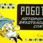 Робот, которому захотелось спать, Джанни Родари, диафильм 1975 год