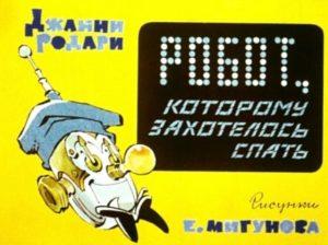 Робот, которому захотелось спать, Джанни Родари, диафильм 1975 год иностранные сказки зарубежных знаменитых писателей в переводе на русский язык нравятся малышам ребятам постарше читать в книжке диафильме онлайн