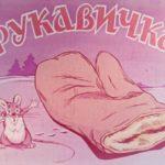 Рукавичка, диафильм 1971 год