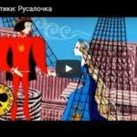 Русалочка, мультфильм (1968)