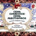 Семь Симеонов - семь работничков, диафильм (1985)