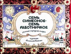 Семь Симеонов - семь работничков, диафильм 1985 год любимые наши отечественные сказки русского народа в книге для бесплатного чтения