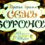 Семь воронов, сказка братья Гримм, диафильм 1987 год много разных популярных сказок русских зарубежных авторов книг для детей младшего среднего школьного возраста с картинками