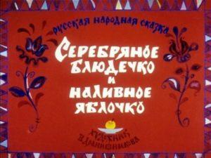 Серебряное блюдечко и наливное яблочко, диафильм 1984 год, русская сказка большая коллекция художественных произведений детской литературы знаменитых писателей авторов с просмотром рисунков
