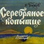 Серебряное копытце, Бажов П.П., диафильм 1969 год