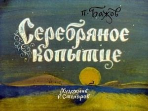 Серебряное копытце, Бажов П.П., диафильм 1969 год краткое содержание диафильма сказки для онлайн чтения
