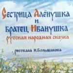 Сестрица Алёнушка и братец Иванушка, диафильм (1986)