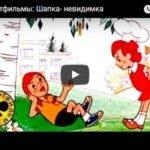 Шапка-невидимка, мультфильм (1973)