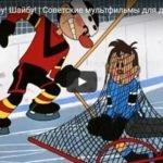 Шайбу! Шайбу! Мультфильм 1964 год, смотреть детские мультфильмы, мультики для ребят онлайн бесплатно советские ссср в хорошем качестве лучшие, много мультфильмов для детей и родителей, малышей и взрослых, анимация мультипликация детство ребёнок сейчас, красивые картинки кадры, рисованные и кукольные отечественного русского российского производства
