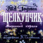 Щелкунчик и мышиный король, Гауфман, диафильм 1982 год русские народные сказки в диафильмах учат добру дети должны читать книги с детства