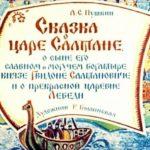 Сказка о царе Салтане, А.С.Пушкин, диафильм 1964 год