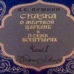 Сказка о мёртвой царевне и о семи богатырях, Пушкин А.С., диафильм 1982 год дети любят когда взрослые им читают сказки рассказы вслух и показывают красивые картинки из сказки как в диафильме
