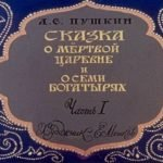 Сказка о мёртвой царевне и о семи богатырях, Пушкин А.С., диафильм 1982 год