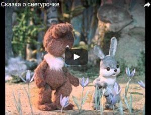 Сказка о снегурочке, мультфильм 1957 год, смотреть детские мультфильмы, мультики для ребят онлайн бесплатно советские ссср в хорошем качестве лучшие, много мультфильмов для детей и родителей, малышей и взрослых, анимация мультипликация детство ребёнок сейчас, красивые картинки кадры, рисованные и кукольные отечественного русского российского производства