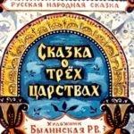Сказка о трёх царствах, диафильм 1985 год диафильмы СССР пригодятся учителям в школе на уроках младших классов