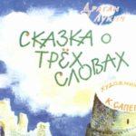 Сказка о трёх словах, диафильм 1981 год короткую русскую сказку интересно прочитать с крупным шрифтом мальчикам девочкам в диафильме