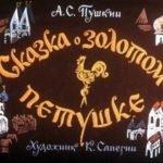 Сказка о золотом петушке, Пушкин А.С., диафильм 1968 год тексты русских народных сказок ребята найдут на этой странице
