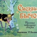 Смоляной бычок, диафильм 1972 год самые лучшие сказки из книг собраны в рубрике смотреть диафильмы в хорошем качестве