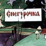 Снегурочка, диафильм 1986 год смотрим красивые картинки нарисованые известными русскими художниками для диафильмов