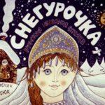 Снегурочка, русская сказка, диафильм 1988 год интересные сказки вы можете прочитать в виде диафильма плёнки с кадрами изображений сюжета и текстом крупным шрифтом онлайн
