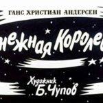 Снежная королева, диафильм (1989)