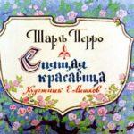 Спящая красавица, диафильм (1975)