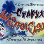 Старуха Шапокляк, диафильм 1980 год весёлые смешные истории приключения героев сказок из разных стран мира на русском языке