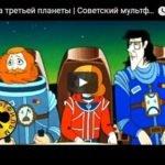 Тайна третьей планеты , мультфильм 1981 год смотреть детские мультфильмы, мультики для ребят онлайн бесплатно советские ссср в хорошем качестве лучшие, много мультфильмов для детей и родителей, малышей и взрослых, анимация мультипликация детство ребёнок сейчас, красивые картинки кадры, рисованные и кукольные отечественного русского российского производства