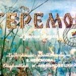 Теремок, диафильм (1977)