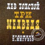 Три медведя, Лев Толстой, диафильм 1972 год детский мир диафильмов сказок СССР с яркими живописными картинами мастеров искусств читать с крупным шрифтом