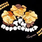 Три поросёнка, Сергей Михалков, диафильм 1988 год короткую русскую сказку интересно прочитать с крупным шрифтом мальчикам девочкам в диафильме