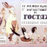 У солнышка в гостях, диафильм (1969)