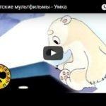 Умка, мультфильм 1969 год смотреть детские мультфильмы, мультики для ребят онлайн бесплатно советские ссср в хорошем качестве лучшие, много мультфильмов для детей и родителей, малышей и взрослых, анимация мультипликация детство ребёнок сейчас, красивые картинки кадры, рисованные и кукольные отечественного русского российского производства