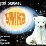 Умка, Ю.Яковлев, диафильм 1970 год раньше диафильмы покупали в магазине сейчас можно посмотреть в оцифрованном виде на нашем сайте бесплатно