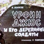 Урфин Джюс и его деревянные солдаты, А.Волков, диафильм 1966 год русская детская литература список книг для прочтения онлайн в виде диафильма интересна и познавательна