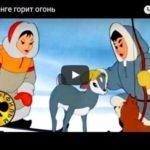В яранге горит огонь, мультфильм 1956 год смотреть детские мультфильмы, мультики для ребят онлайн бесплатно советские ссср в хорошем качестве лучшие, много мультфильмов для детей и родителей, малышей и взрослых, анимация мультипликация детство ребёнок сейчас, красивые картинки кадры, рисованные и кукольные отечественного русского российского производства