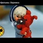 Варежка, мультфильм (1967)