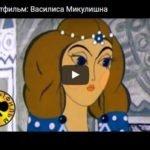 Василиса Микулишна, мультфильм (1975)