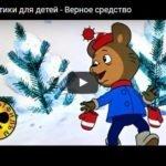 Верное средство, мультфильм 1982 год, смотреть детские мультфильмы, мультики для ребят онлайн бесплатно советские ссср в хорошем качестве лучшие, много мультфильмов для детей и родителей, малышей и взрослых, анимация мультипликация детство ребёнок сейчас, красивые картинки кадры, рисованные и кукольные отечественного русского российского производства