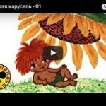 Весёлая карусель, выпуск №1, мультфильм 1969 год, смотреть, смотреть детские мультфильмы, мультики для ребят онлайн бесплатно советские ссср в хорошем качестве лучшие, много мультфильмов для детей и родителей, малышей и взрослых, анимация мультипликация детство ребёнок сейчас, красивые картинки кадры, рисованные и кукольные отечественного русского российского производства