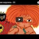 Весёлая карусель, Выпуск №3, мультфильм 1971 год, смотреть детские мультфильмы, мультики для ребят онлайн бесплатно советские ссср в хорошем качестве лучшие, много мультфильмов для детей и родителей, малышей и взрослых, анимация мультипликация детство ребёнок сейчас, красивые картинки кадры, рисованные и кукольные отечественного русского российского производства