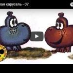 Весёлая карусель 7, мультфильм (1975)