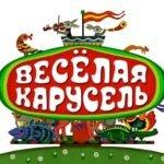 Весёлая карусель, мультфильм, все серии