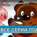 Винни-Пух, мультфильм, все серии, высокое качество HD