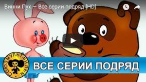 Винни-Пух, А.Милн, мультфильм, все серии высокое качество HD смотреть детские мультфильмы, мультики для ребят онлайн бесплатно советские ссср в хорошем качестве лучшие, много мультфильмов для детей и родителей, малышей и взрослых, анимация мультипликация детство ребёнок сейчас, красивые картинки кадры, рисованные и кукольные отечественного русского российского производства
