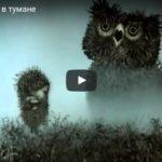 Ёжик в тумане, мультфильм 1975 год смотреть детские мультфильмы, мультики для ребят онлайн бесплатно советские ссср в хорошем качестве лучшие, много мультфильмов для детей и родителей, малышей и взрослых, анимация мультипликация детство ребёнок сейчас, красивые картинки кадры, рисованные и кукольные отечественного русского российского производства