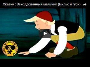 Заколдованный мальчик, мультфильм 1955 год смотреть детские мультфильмы, мультики для ребят онлайн бесплатно советские ссср в хорошем качестве лучшие, много мультфильмов для детей и родителей, малышей и взрослых, анимация мультипликация детство ребёнок сейчас, красивые картинки кадры, рисованные и кукольные отечественного русского российского производства