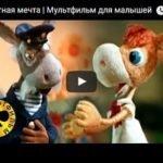 Заветная мечта, мультфильм 1972 год, смотреть детские мультфильмы, мультики для ребят онлайн бесплатно советские ссср в хорошем качестве лучшие, много мультфильмов для детей и родителей, малышей и взрослых, анимация мультипликация детство ребёнок сейчас, красивые картинки кадры, рисованные и кукольные отечественного русского российского производства